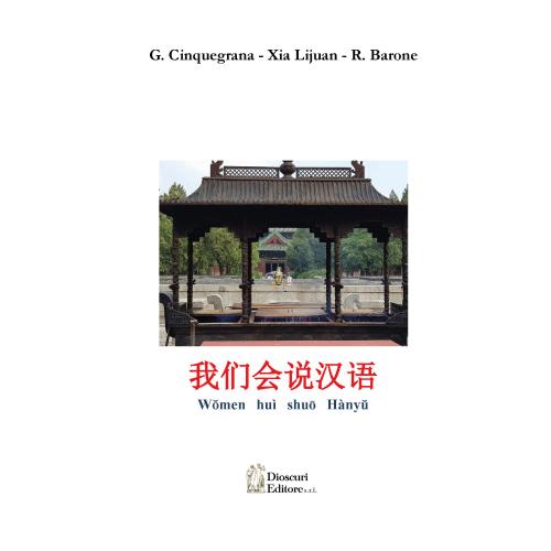 Women-hui-shuo-hanyu